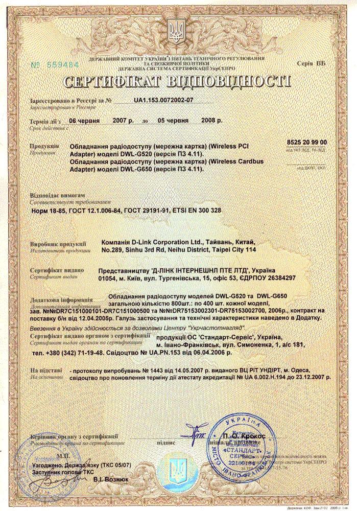 DES-1005D · Сертификат